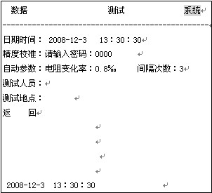 文本框: 数据                   测试              系统-------------------------------------------------日期时间: 2008-12-3   13:30:30精度校准:请输入密码:0000      自动参数:电阻变化率:0.8‰     间隔次数:3测试人员:测试地点:       返    回 2008-12-3  13:30:30