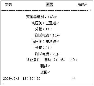 文本框: 数据                   测试              系统-------------------------------------------------变压器组别:YN/d高压侧:三通道       分接:17       测试电流:10A低压侧:单通道       分接:01       测试电流:20A终止条件:自动 (0.8‰   3)测试返回2008-12-3  13:30:30