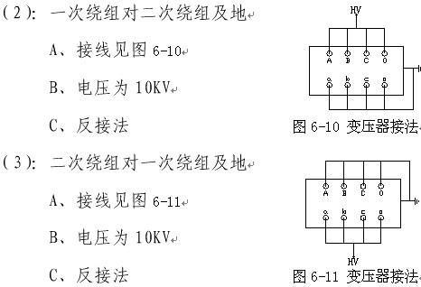 c,反接法 八,电力变压器      (1):一次绕组对二次绕组 a,接线见图6-9