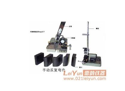 ws-08钢筋反复弯曲机/弯曲机工作原理
