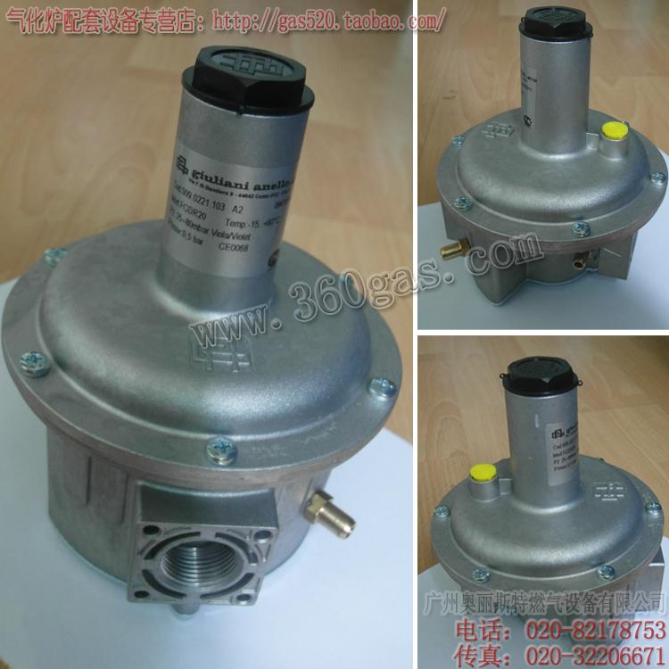 fgdr15 年底促销天然气调压阀图片