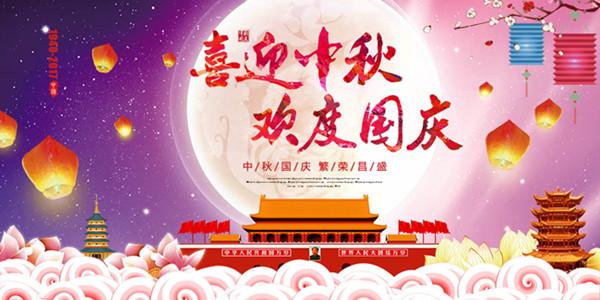 2017年国庆中秋双节放假通知