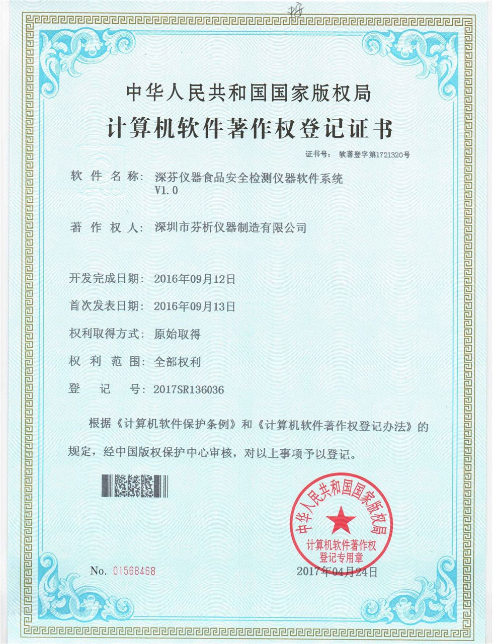 <strong><strong><strong><strong><strong><strong>吊白块检测仪</strong></strong></strong></strong></strong></strong>