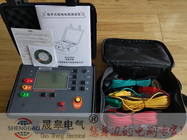 晟皋sg3000接地电阻测试仪