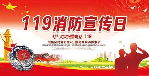 119消防宣传日
