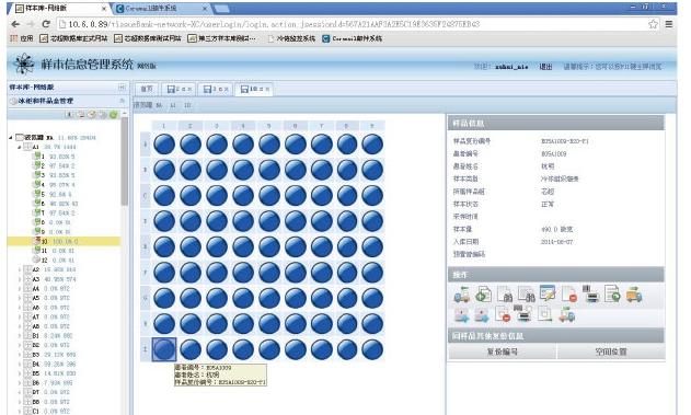 样本信息管理系统