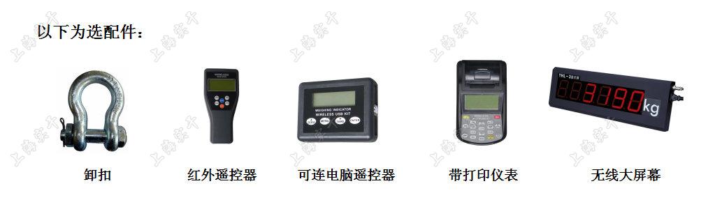 SGLD一體式無線測力計選配件