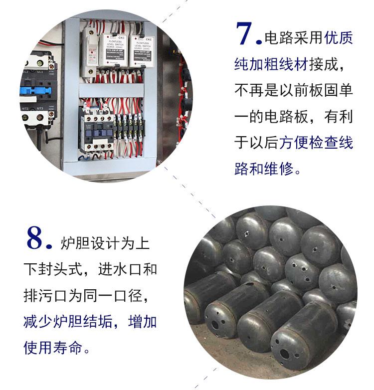 广州市旭恩电加热蒸汽发生器技术操作技巧_电
