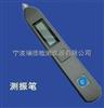 LC-210A LC-210V 瑞德LC-210充电式测振笔资料 参数 图片 价格 厂家