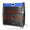 KD-205紫外線耐氣候試驗箱