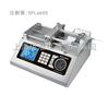 SPLab02双通道注射泵(推拉模式)