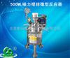 大连长期供应500ML磁力搅拌微型反应器