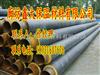 dn700硬质聚氨酯泡沫保温管主要参数,硬质聚氨酯保温管技术指标