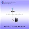 浮球液位变送器-金湖铭宇自控设备有限公司