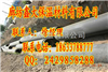 dn200PEF发泡保温管的用途分析,PEF发泡保温管的批发价格