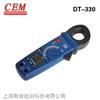 CEM华盛昌DT-330交流钳型表 小口径钳表