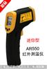 AR550红外线测温仪 激光测温仪