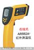 AR882A+高温测温仪 非接触式测温仪