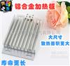 铝合金梳状加热器-铝合金梳状加热器供应商-江苏艾斯特