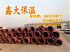 325聚氨酯螺旋保温管一般做多厚的保温?,耐高温蒸汽直埋保温管的厂家报价