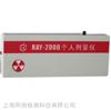 RAY-2000个人剂量报警仪 χ射线测量仪