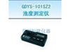GDYS-101SZ2浊度测定仪