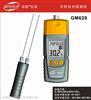 標智GM620水分檢測儀 含水率測定儀