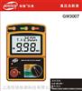 标智GM3007高压兆欧表