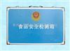 精简型食品安全检测箱 精泰牌JT-JCX-I