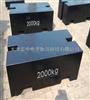 M1【北海1吨地磅砝码生产】2吨锁型铸铁砝码Z低价