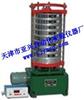 供应顶击式标准振筛机 型号92A顶击式标准振筛机