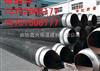 720直埋蒸汽保温管 厂家直销 预制地埋式蒸汽保温管 防腐性强