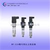 精巧型压力变送器-压力传感器-压力仪表-仪器仪表