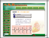 KAH-XDR新版心电图教学软件
