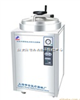 HG07- LDZH-100KBS不锈钢立式灭菌器 手抡式不锈钢立式灭菌器 自动不锈钢立式灭菌器