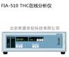 HORIBA总碳氢气体分析仪FIA-510