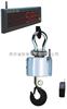 OCS-SZ-BE50吨无线电子吊秤
