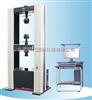 WDW-200E/300E微机控制电子万能试验机