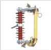 HRW10-12KV跌落式熔断器