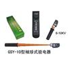 GSY-10型袖珍式验电器