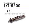 LG-9200,日本ONOSOKKI小野电磁式转速传感器 LG-9200 非接触式齿轮传感器