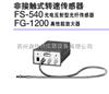 FS-540,FG-1200日本ONOSOKKI小野光电式转速传感器 FS-540,FG-1200 非接触式齿轮传感器