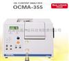 红外测油仪OCMA-355,日本崛场